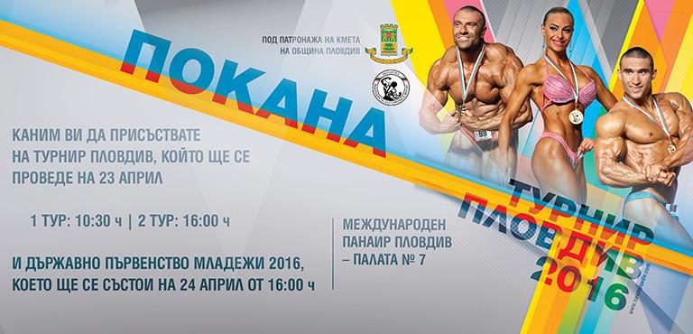 турнир пловдив 2016