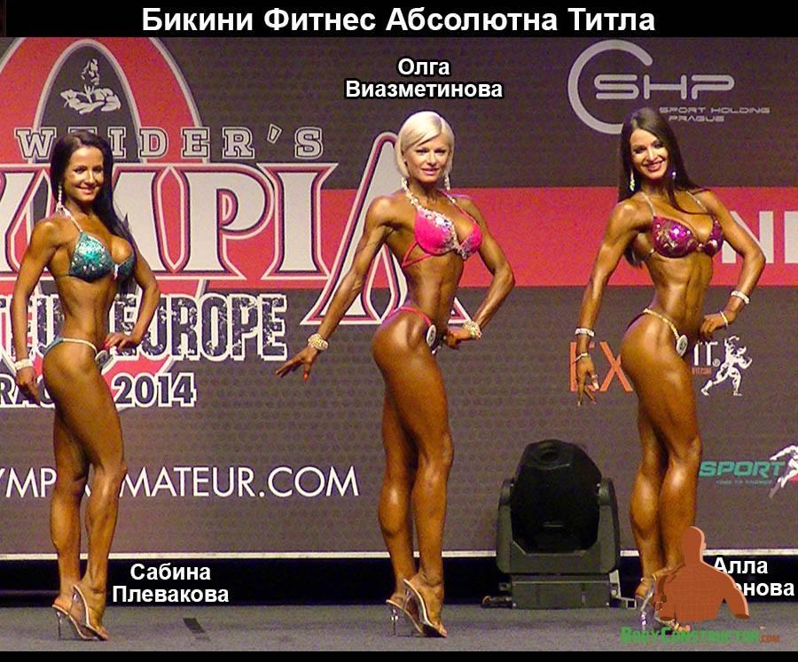 Мистър Олимпия за Аматьори 2014