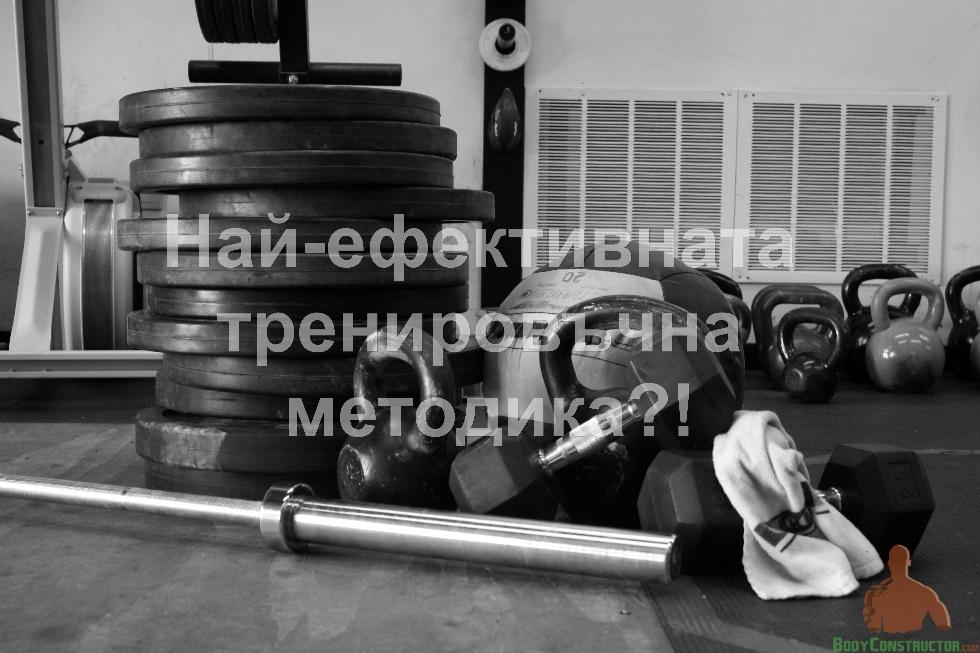 Най-ефективната тренировъчна методика, BodyConstructor