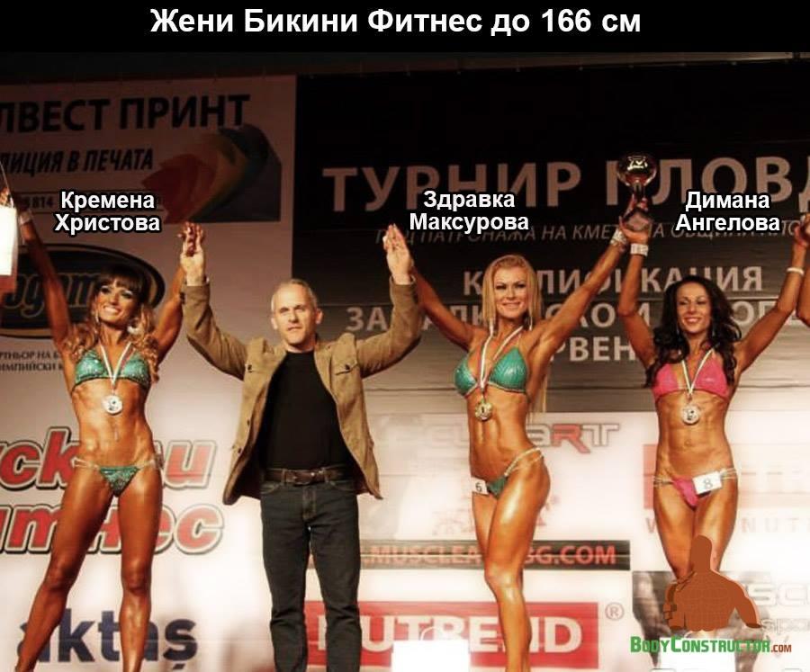 Бикини Фитнес до 166см, Турнир Пловдив 2014