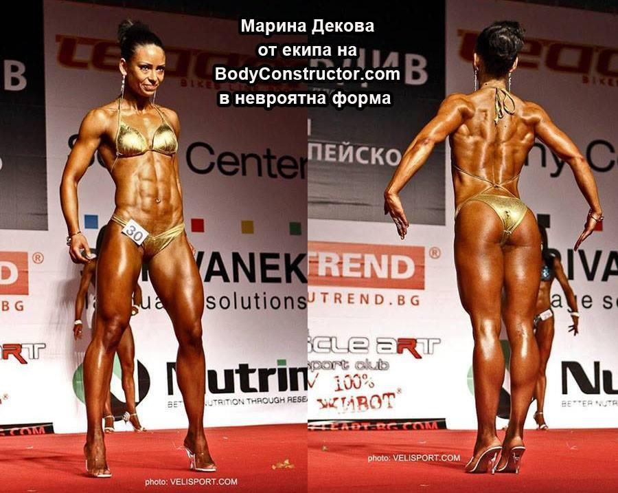 Марина Декова