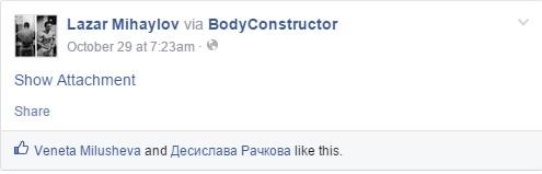 Томбола Супер Сериите на BodyConstructor