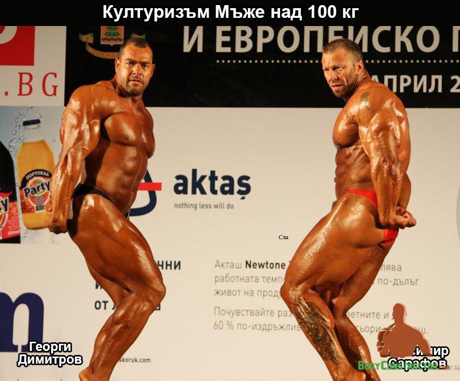 Краси Сарафов и Георги Димитров, Турнир Пловдив 2013