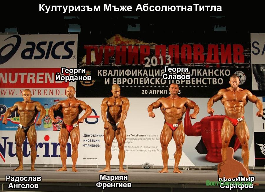 Абсолютна категория, Турнир Пловдив 2013