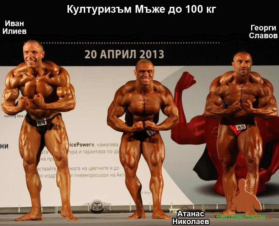 Категория до 100кг, Турнир Пловдив 2013