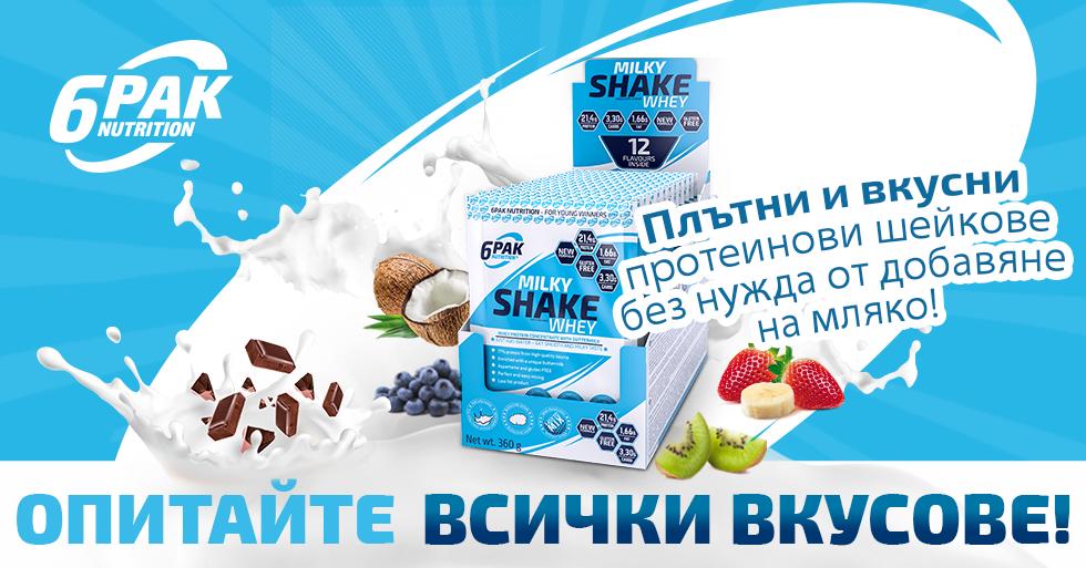 milky shake, BodyConstructor