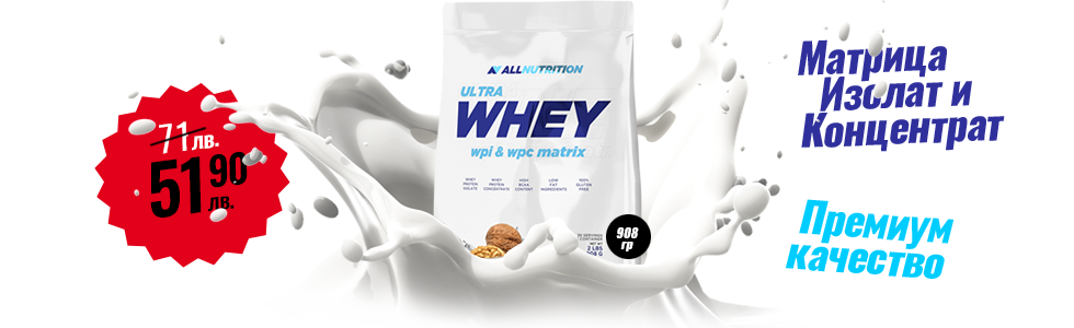 All Nutrition Ultra Whey -30%