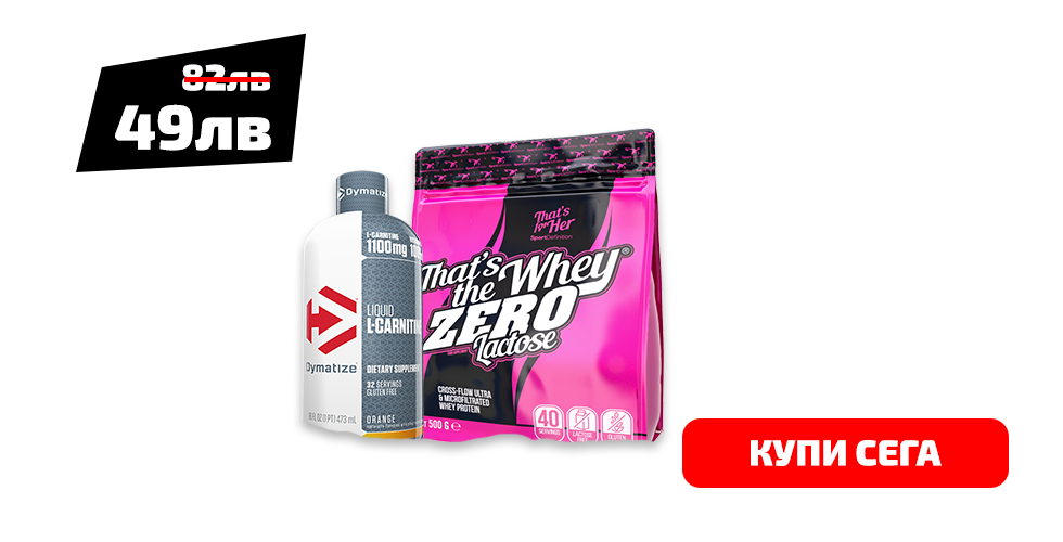 Sport Definition That′s The Whey Zero Lactose + Dymatize L-carnitine Liquid