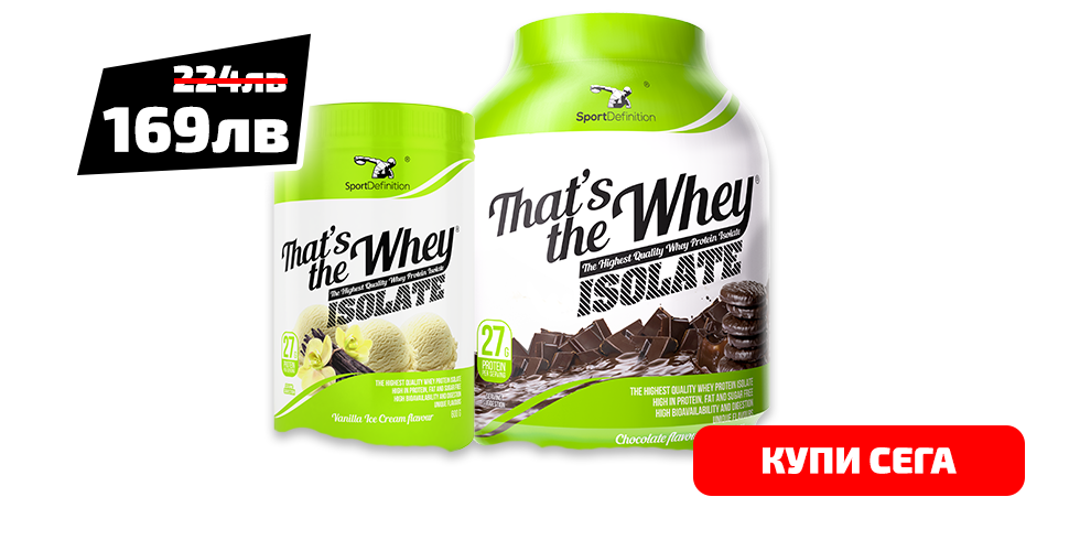 Sport Definition That′s The Whey Isolate 2.1kg + 0.6kg