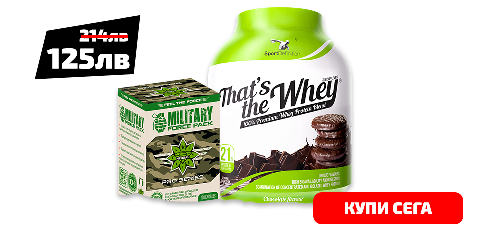 Sport Definition That′s The Whey + Cvetita Herbal Military Force Pack - Free