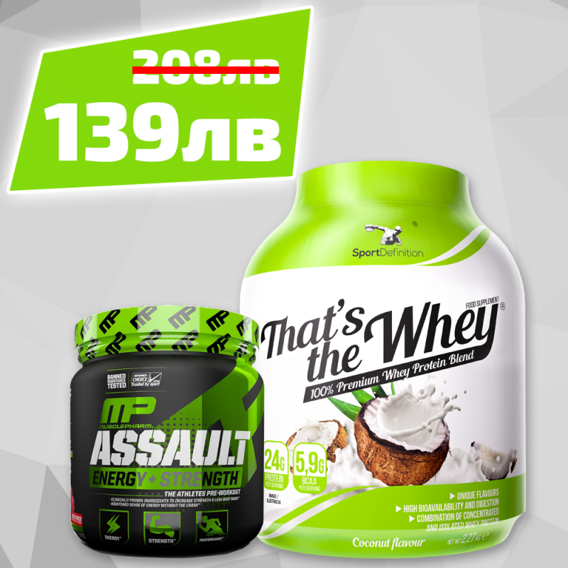 Sport Definition That′s The Whey 2270g + Muscle Pharm Assault Sport Series (30 дози)