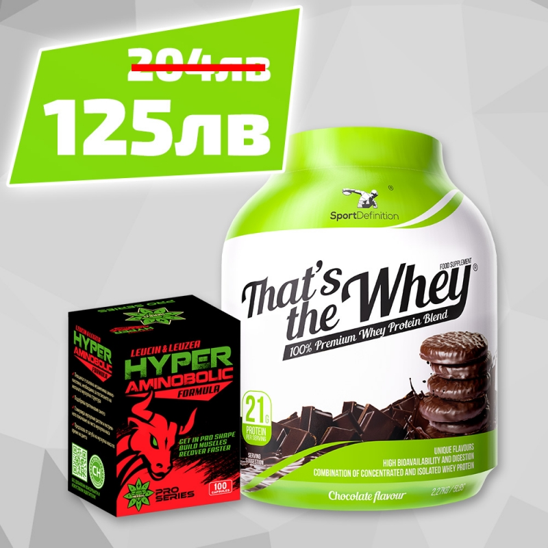 Sport Definition That′s The Whey 2270g + Cvetita Herbal Hyper Aminobolic