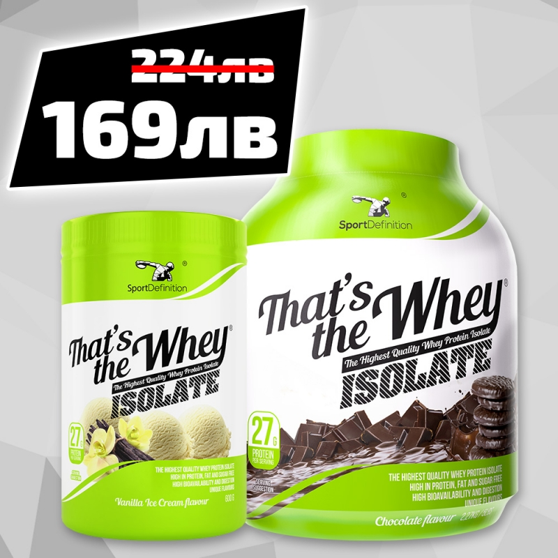 That′s The Whey Isolate 2.1kg + 0.6kg