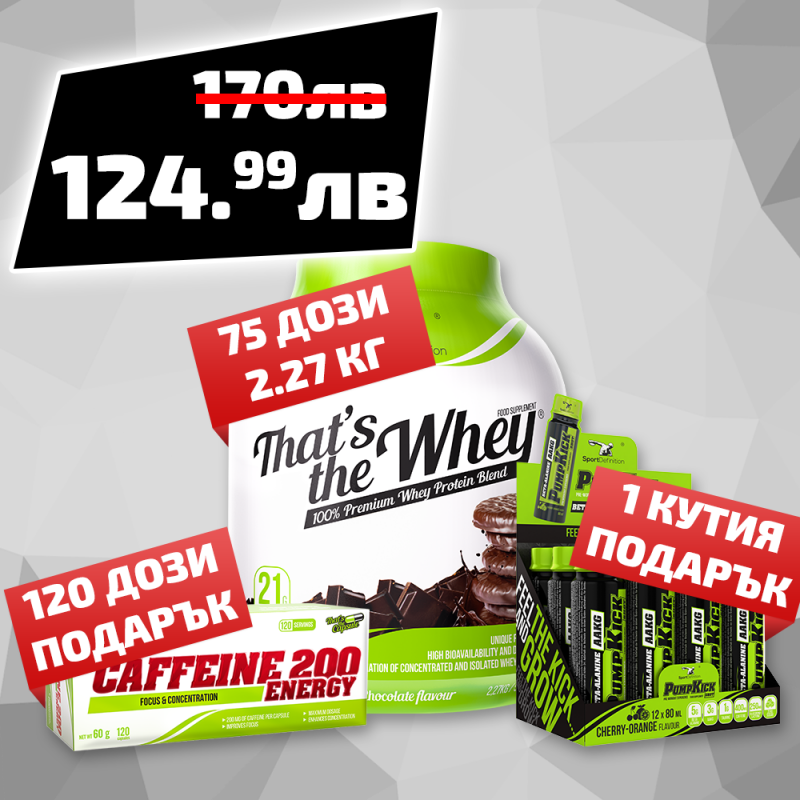 That′s The Whey 2270 гр + Caffeine 120 капс. подарък + Pump Kick Shot 12 бр. подарък