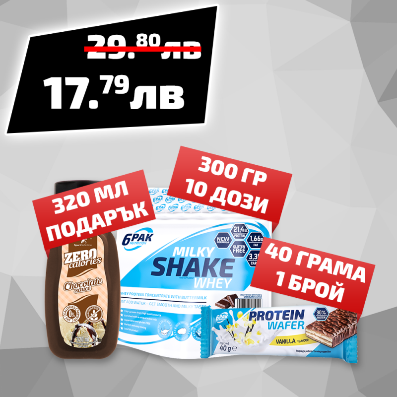 Milky Shake Whey 300 гр + 6pak Nutrition Protein Wafer + Sport Definition Zero Calories подарък