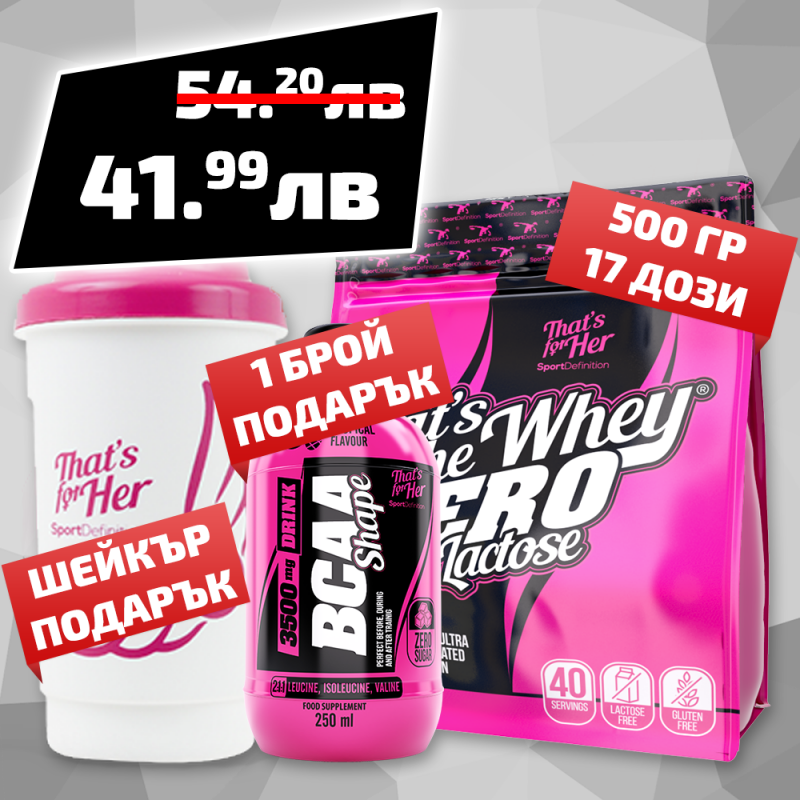 Sport Definition That′s The Whey Zero Lactose 500g + Bcaa Shape 250ml подарък + Shaker Nano That′s For Her 500ml подарък