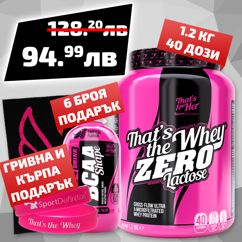 Sport Definition That′s The Whey Zero Lactose 1200g + Bcaa Shape 250ml 6 бр. подарък + Shaker Nano That′s For Her 500ml подарък + That′s For Her Towel 50 X 100 см подарък