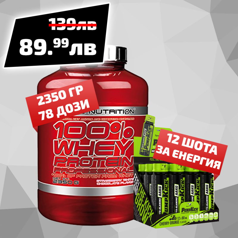 100% Whey Professional + Sport Definition Pump Kick Shot 12 бр.