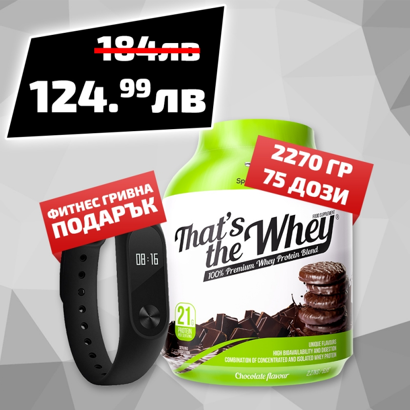 That′s The Whey 2270g + Xiaomi Mi Band 2 - подарък