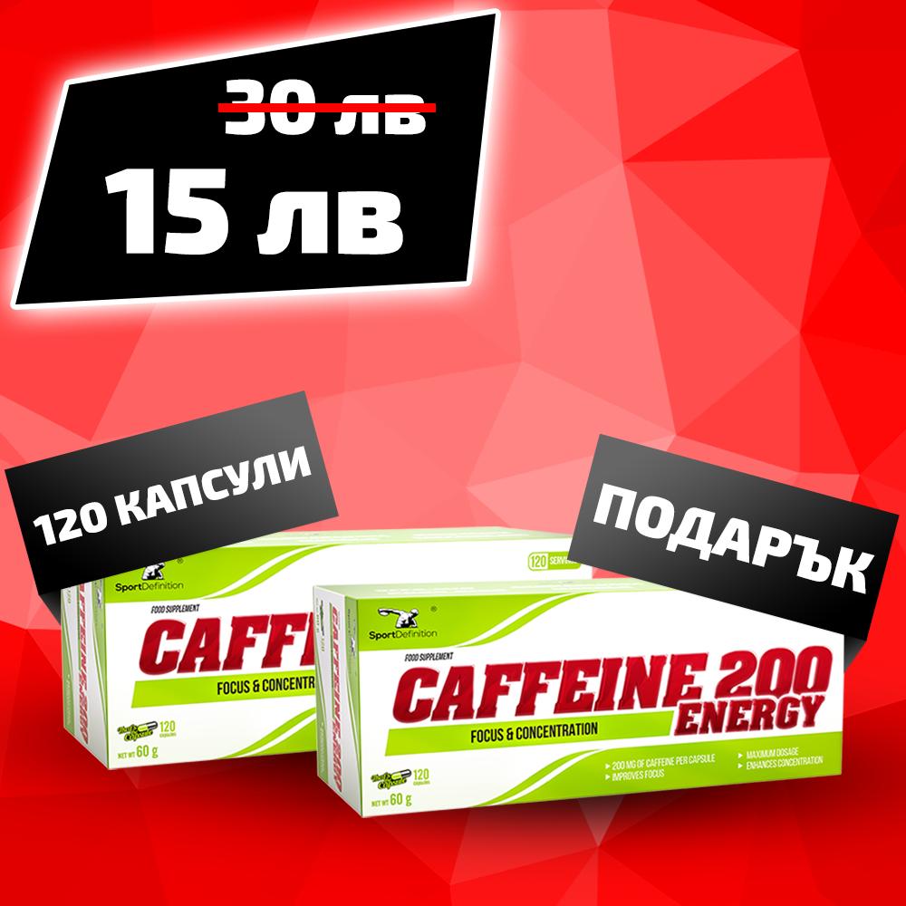 Sport Definition Caffeine 200 Energy 120caps + Caffeine 200 Energy 120caps подарък