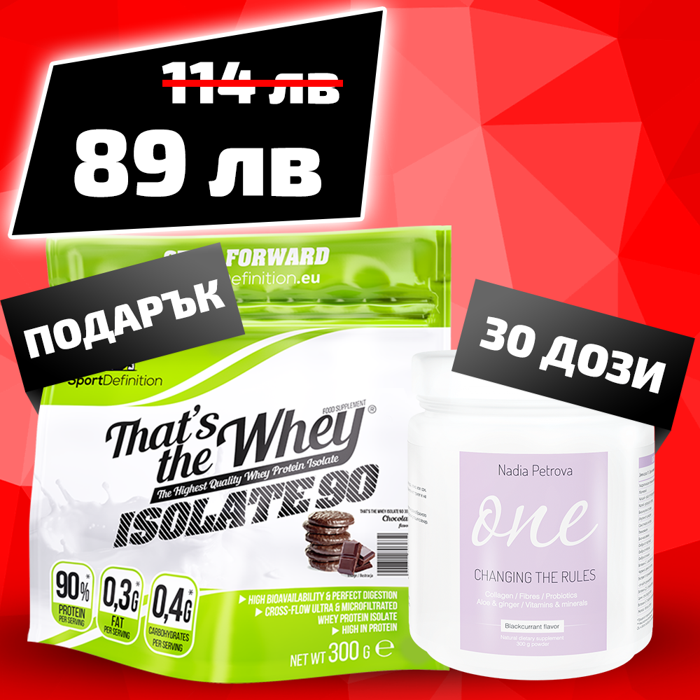 One с колаген + Sport Definition That′s The Whey Isolate 300g подарък