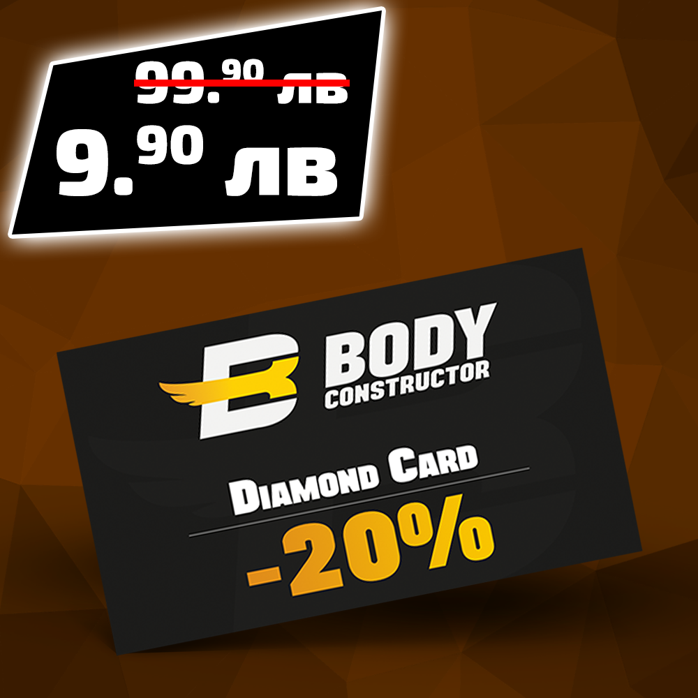Новият BODYCONSTRUCTOR Diamond Card -20%
