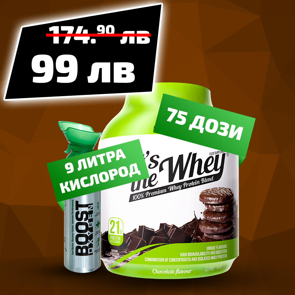 That′s The Whey 2.27 Kg + Boost Oxygen 9l