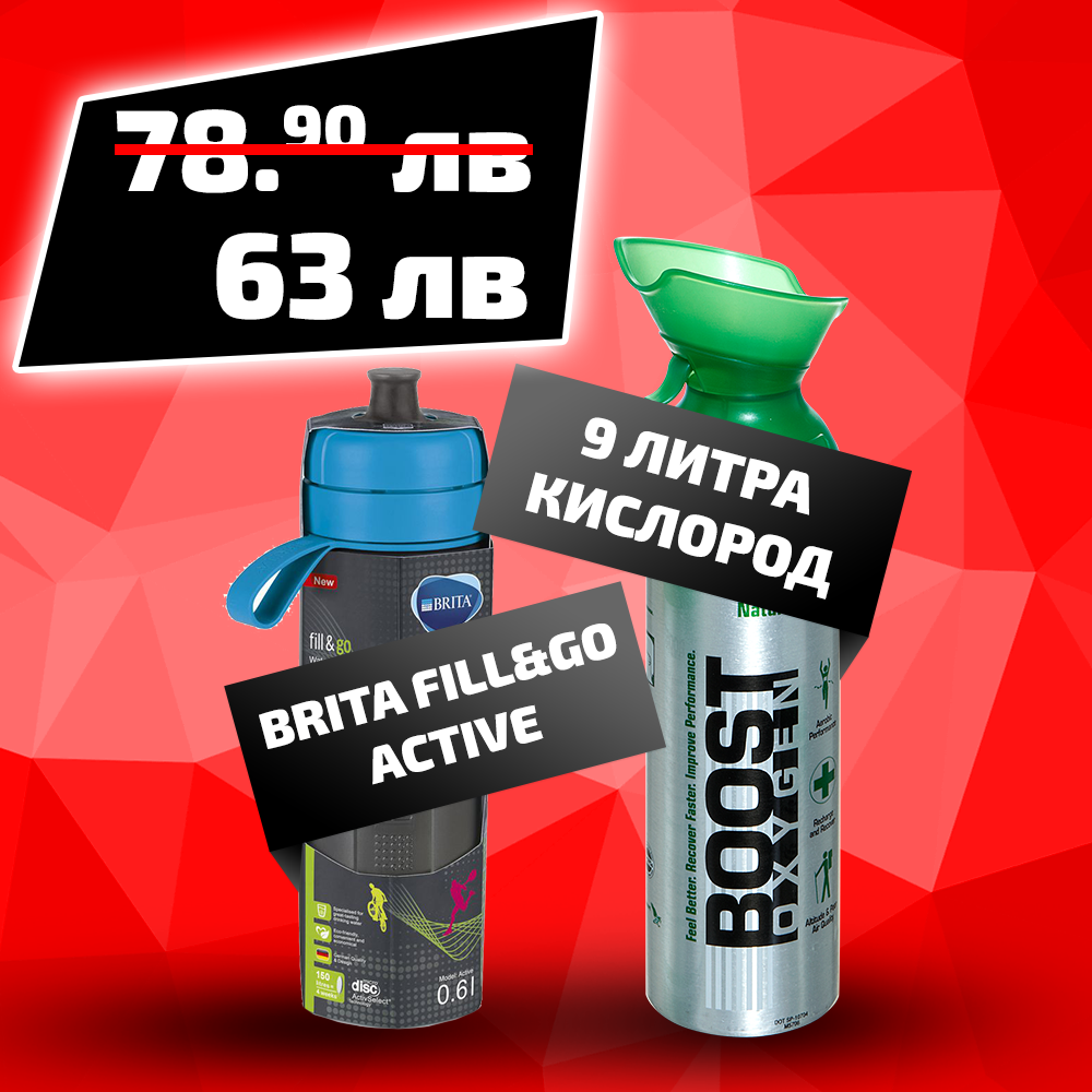 Boost Oxygen 9l + Brita Fill&go Active
