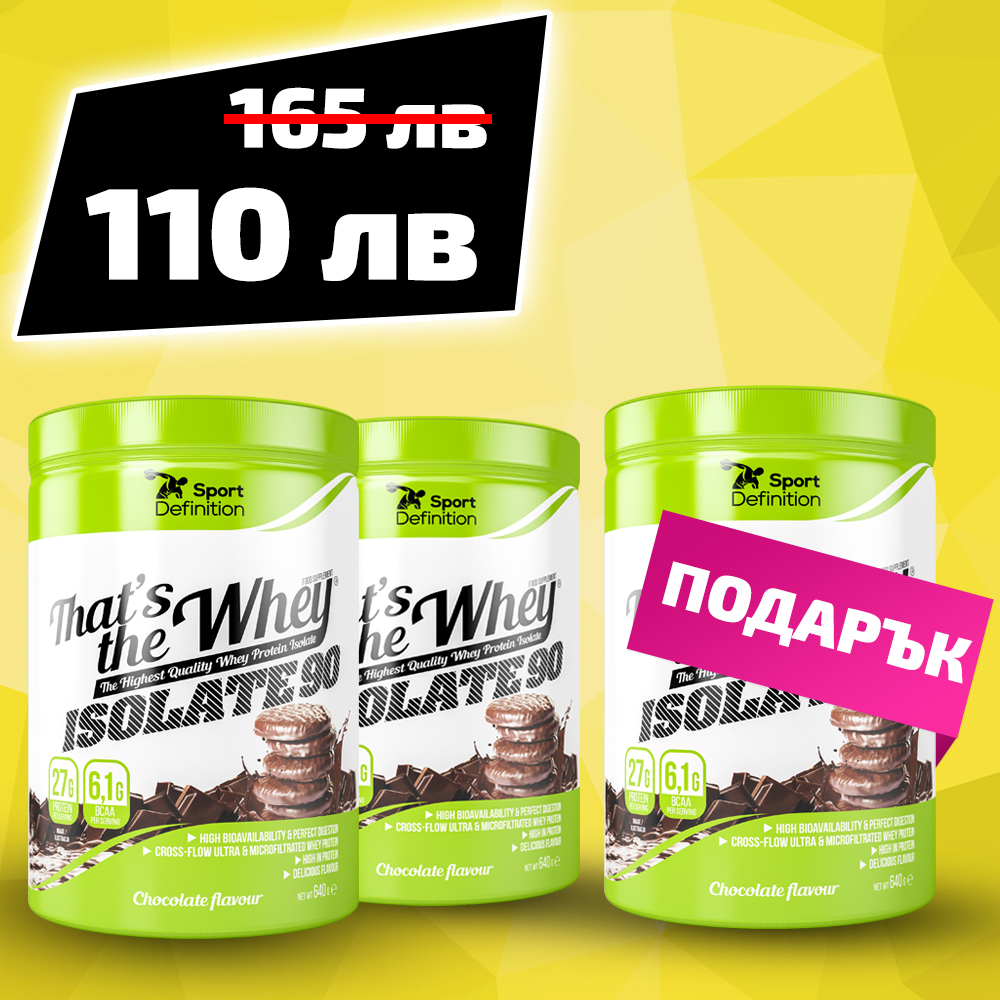 Sport Definition That′s The Whey Isolate 600g 2=3