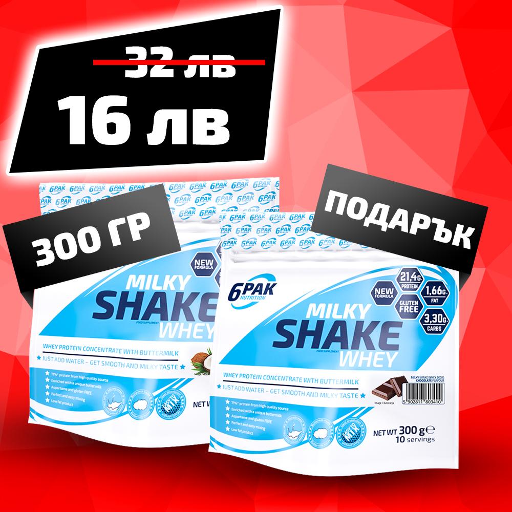 6PAK NUTRITION Milky Shake Whey 300g 1+1 Free
