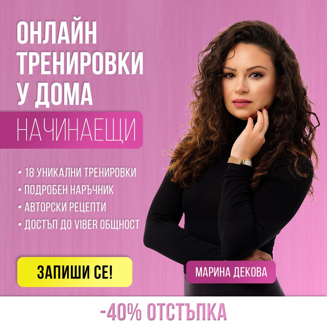 Марина Декова Домашни тренировки онлайн за НАЧИНАЕЩИ (6 седмици)